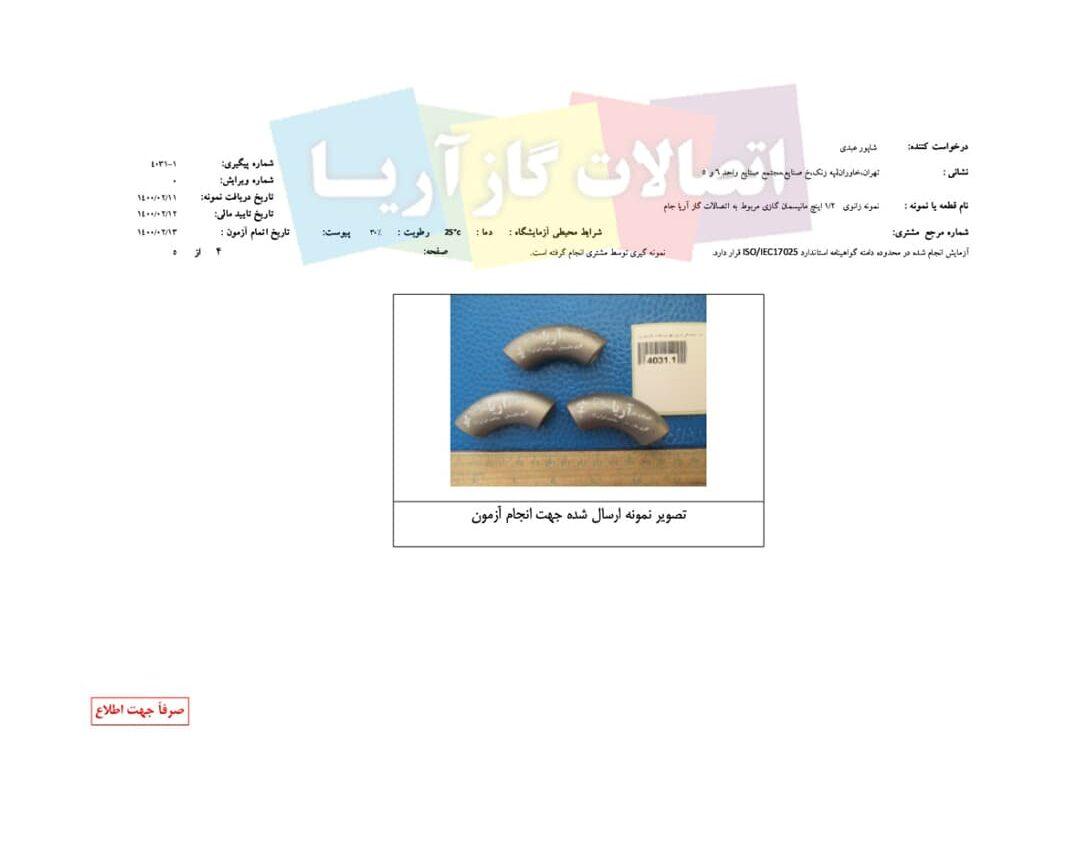 آزمایش انجام شده در محدوده استاندارد ISO IEC17025