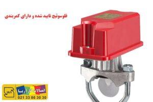 فلو سوئیچ استاندارد در لوله کشی آتش نشانی