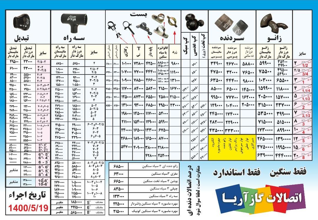 لیست قیمت لوله و اتصالات گازی آریا